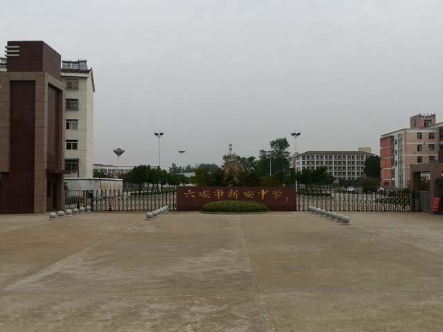 新安中学部分建筑-南大门景观图片1-2020.jpg